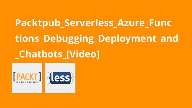 آموزش توابعServerless Azure –اشکال زدایی، استقرار وChatbot